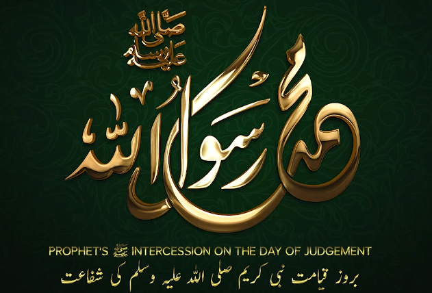 Prophet's ﷺ intercession on the day of judgement - بروز قیامت نبی کریم ﷺ کی شفاعت