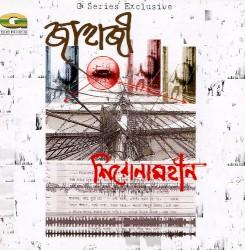 Shironamhin - Nishchup Adhar